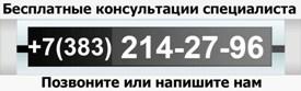 +7(383)214-27-96