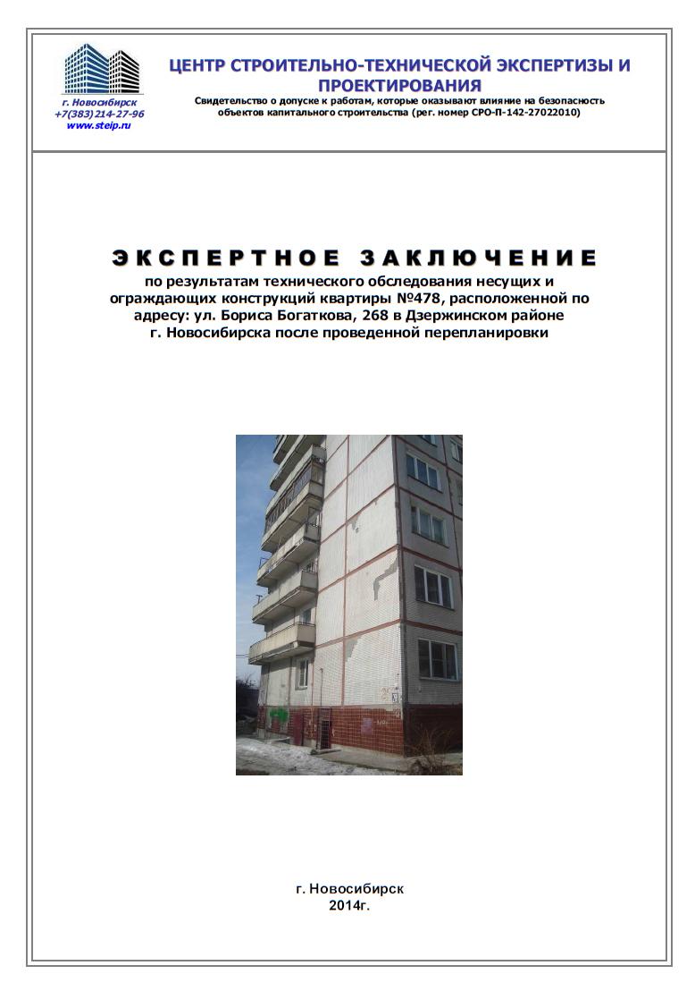 Заключение по перепланировке квартиры