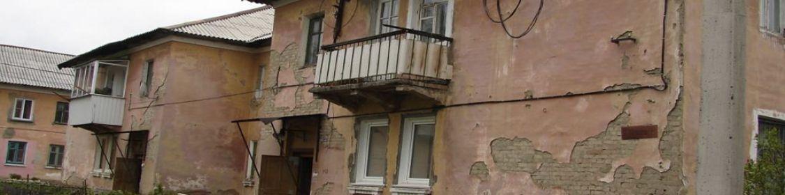 Признание дома аварийным и подлежащим сносу